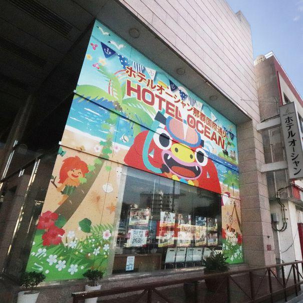 ホテル オーシャン(那覇国際通り)