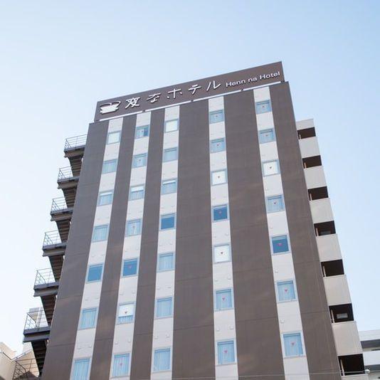 変なホテル東京 西葛西