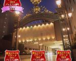 名古屋東急ホテルに割引で泊まれる。