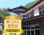 三段峡温泉 三段峡ホテルに割引で泊まれる。