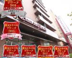 リッチモンドホテル札幌大通に割引で泊まれる。