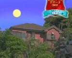 月影の丘ホテル ヴィラ勝山アヴェールに割引で泊まれる。