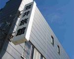 笠井旅館に割引で泊まれる。