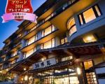 富士河口湖温泉 湖南荘に割引で泊まれる。