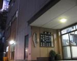 あたらしや旅館<福井県>に割引で泊まれる。