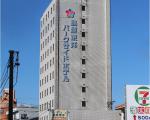 島原東洋パークサイドホテルに割引で泊まれる。