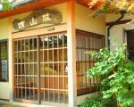 割烹旅館 晴山荘に割引で泊まれる。