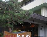 湯村温泉 自家源泉のお宿 とみやに割引で泊まれる。