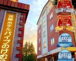 箱根強羅ホテルパイプのけむりプラスに割引で泊まれる。