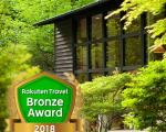 湯布院温泉 forest inn BORNに割引で泊まれる。
