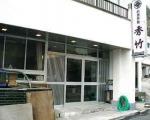 越前玉川温泉 料理旅館 秀竹に割引で泊まれる。