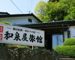和泉屋旅館<福島県>に割引で泊まれる。